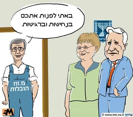 caricatura-mkatzav.jpg