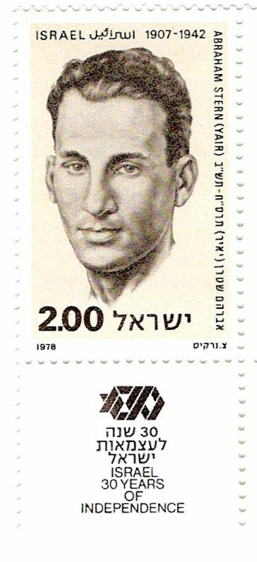 abraham_stern-stamp11.jpg