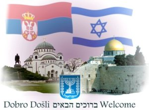 serbia+israel