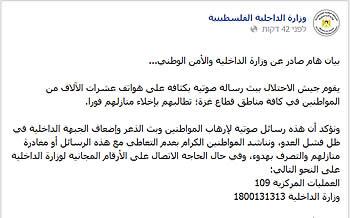 Mensaje del Ministerio del Interior a los habitantes de la Franja de Gaza, para que no presten atención a los mensajes de Tzáhal sobre el tema de salir de sus casas (página facebook del Ministerio del Interior en Gaza, 10 de julio de 2014)