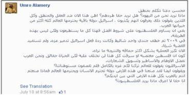 Publicada en fb el 10 julio 2014