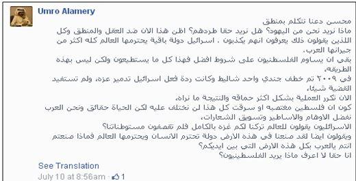 Publicado en fb 10 de julio 2014