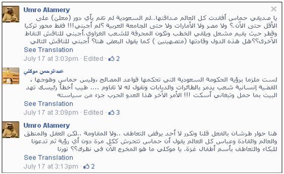 Publicado en fb el 17 julio 2014