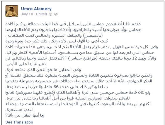 Publicado en fb el 18 julio 2014
