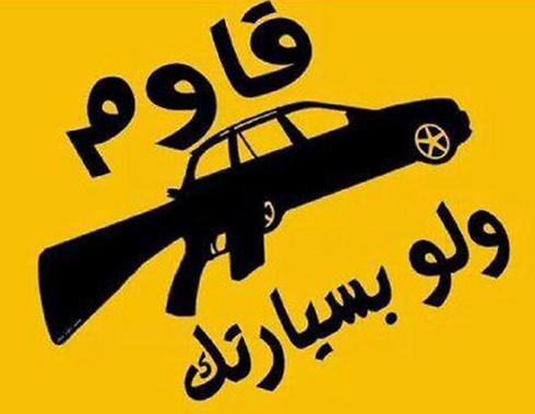 auto-intifada-hezbollah