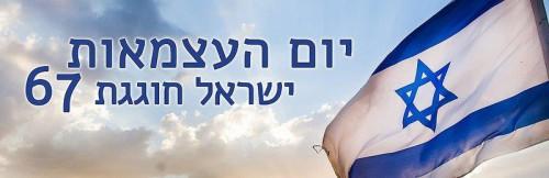 ISRAEL EN NÚMEROS
