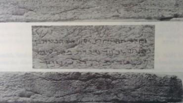 Tres puntos de vista de la inscripción Shema encontraron en un portal en Palmyra, tomada en 1884 e impreso en Inscriptiones Judaicae Orientis. (S. Landauer)
