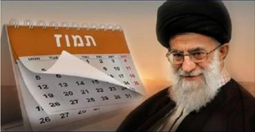 Acuerdo nuclear Irán Tishá B'Av