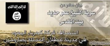 Mensaje de toma de responsabilidad de los escuadrones del Jeque Omar Hadid – Beit al Maqdisi (16 de julio de 2015, saryya_@سرية الشيخ عمر حديد)