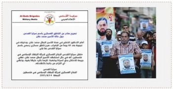 A la derecha: Manifestación en Ramallah en apoyo del detenido que está haciendo huelga de hambre (WAFA, 14 – 15 de agosto de 2015). A la izquierda: El mensaje publicado por el brazo militar de la Yihada Islámica en Palestina en el que amenzaba con terminar su compromiso de tranquilización en la Franja de Gaza (sitio de las divisiones Jerusalén, 14 de agosto de 2015).