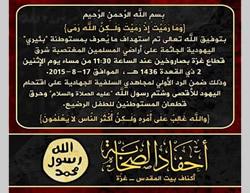 ISIS de gaza y sinaí