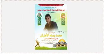 """El cartel publicado por Hamás sobre la muerte del """" héroe palestino muerto Muhammad Abu Hamsha"""" (página facebook PALDF, 18 de agosto de 2015)"""