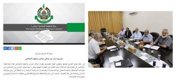 A la derecha: El liderazgo de Hamás y el de la Yihada Islámica en Palestina, en una reunión en Gaza (página facebook Quds.net, 16 de agosto de 2015). A la izquierda: Parte de la declaración en común, que Hamás y la Yihada Islámica publicaron al final de la reunión (sitio Hamás, 16 de agosto de 2015)