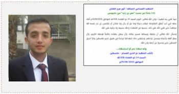 A la derecha:  Mensaje de las Brigadas Ezz ad Din al Qassam sobre la muerte de Al-Ghalban (sitio de las Brigadas Ezz ad Din al Qassam, 28 de agosto de 2015). A la izquierda: Anwar Al- Ghalban (página facebook Shahab, 29 de agosto de 2015)
