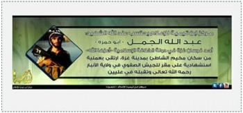 Cartel en memoria de Abdullah Al Jami, producido por el Centro Ibn Taymiyya,  brazo de informaciones de los salafistas en Gaza (Cuenta Twitter @bentymeia0008, ابن تيمية للإعلام, 28 de agosto de 2015)