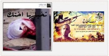A la derecha: Mensaje de duelo de Fatah sobre la muerte de Raed Saket Abd al Rahman Jaradat (cuenta Twitter de Fatah, 26 de octubre de 2015). A la izquierda: mensaje en la página facebook de Rahman Jaradat antes de salir a realizar el atentado. En la fotografía se ve a la terrorista Dania Irshed que murió cuando realizaba un atentado de acuchillado el 25 de octubre de 2015 en Hebrón (página facebook de Jaradat, 26 de octubre de 2015)
