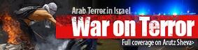 Banner Arab Terror in Israel