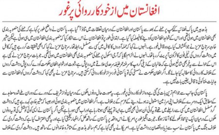 Diario pakistaní en urdú