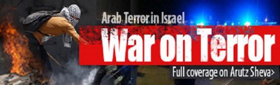 GUERRA CONTRA EL TERRORISMO EN ISRAEL BANNER