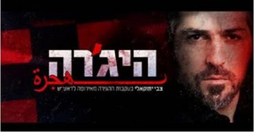 Hegira-Exilio 1 Europeos yihadistas emigran a la Guerra Santa – El incitador y el terrorista