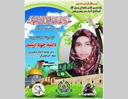 Terrorista árabe Dania Hussein Irshed