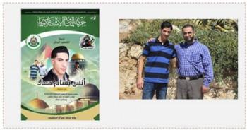 A la derecha: Hamed con su padre el Jeque Bassem Hamed, destacado en Hamás (Kiamati, 4 de diciembre de 2015). A la izquierda: Mensaje de duelo publicado por Hamás (página facebook del sector islámico de Bir Zeit, 4 de diciembre de 2015)