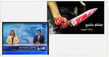 """A la derecha: Un cartel incitando a realizar atentados de acuchillado. En árabe: """"Vinimos a acuchillar. Oh hijos de judíos"""" (sitio Gaza ALAN, 5 de diciembre de 2015). A la izquierda: Transmisión en un canal de televisión local en Ramallah. Sobre la pantalla, en el trasfondo de los locutores, se ve una fotografía alentando a atentados de acuchillado (sitio Roya T.V. , 5 de diciembre de 2015)"""