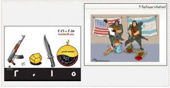 A la derecha: Caricatura publicada en el sitio del comisionado de informaciones de Fatah que acusa a Israel y a los Estados Unidos de condenar a muerte a chicos (sitio del comisionado de informaciones de Fatah, 12 de diciembre de 2015). A la izquierda: Cartel publicado en la página facebook del movimiento Hamás en Nablus según el cual el año 2015-2016 es el año de la Intifada. En el cartel se pueden ver los diversos medios que utilizan los terroristas en la ola actual de terrorismo: un neumático, un cuchillo, una piedra y un rifle (página facebook del movimiento Hamás en Nablus, 9 de diciembre de 2015)