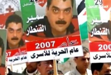 samirkuntarss entierro amenazas de Hezbollah