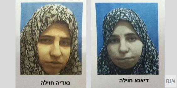 Diana y Nadia Chavila terroristas palestinas