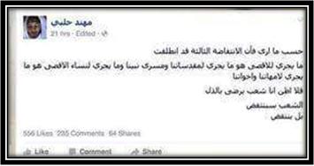 Estado en FB del terrorista antes de un atentado
