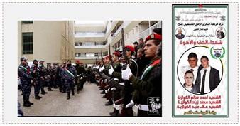 Mensaje pe pesame por los terroristas de la autoridad palestina
