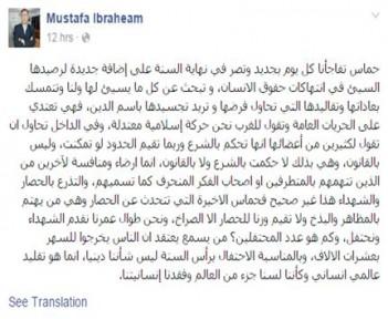 Mustafa Ibraheam contra la hipocresia de Hamas de prohibir celebrar el año nuevo
