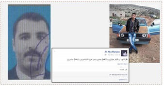 Terrorista Abu Maryam y Siad Abu al-Wafa