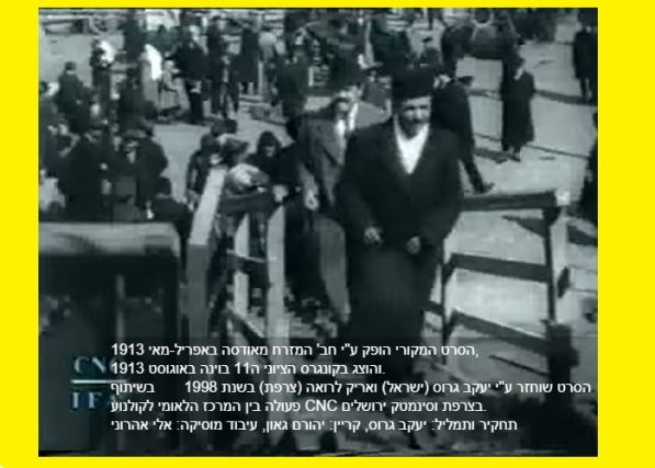 Israel 1913 Documental de 1 hora.