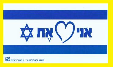 ISRAEL UNA REALIDAD