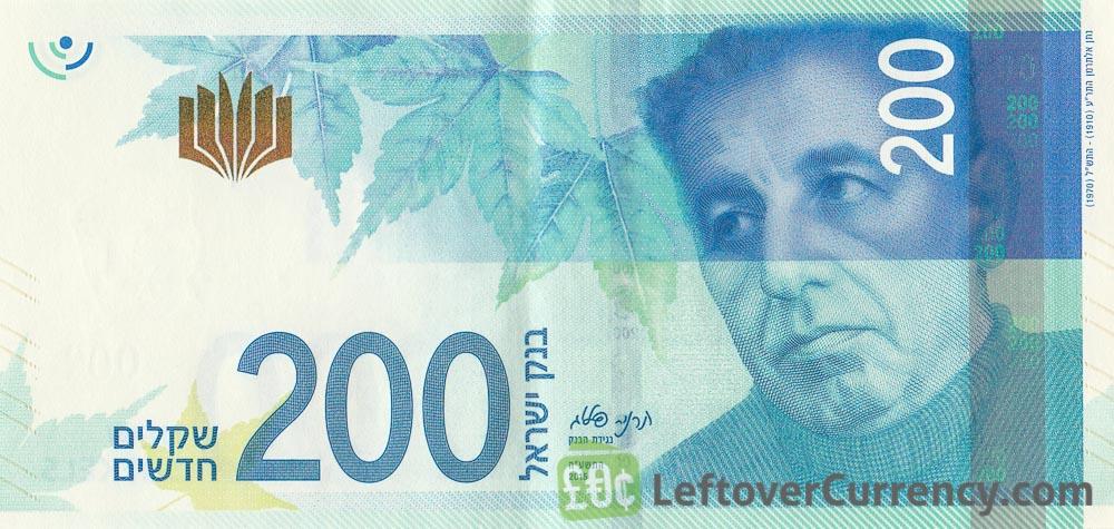 200-israeli-new-shekels-banknote-nathan-alterman-obverse